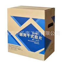 優質熱敏膠片 干式膠片 干式片  樂凱片