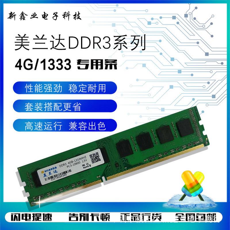 شريط ذاكرة سطح المكتب الجديد Meranda DDR3 1333 4G يدعم شريط AMD المخصص قناة مزدوجة
