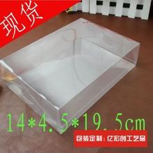 PVC盒現貨 14x4.5x19.5cm 男士女士內褲包裝盒 中性PVC透明盒子