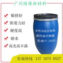水性雙組份銀粉漆羥基丙烯酸乳液PT-2020 廠家批發