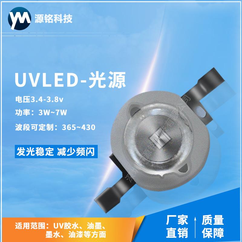 紫外线灯珠395-400nm 1WUV紫外线仿流明灯珠