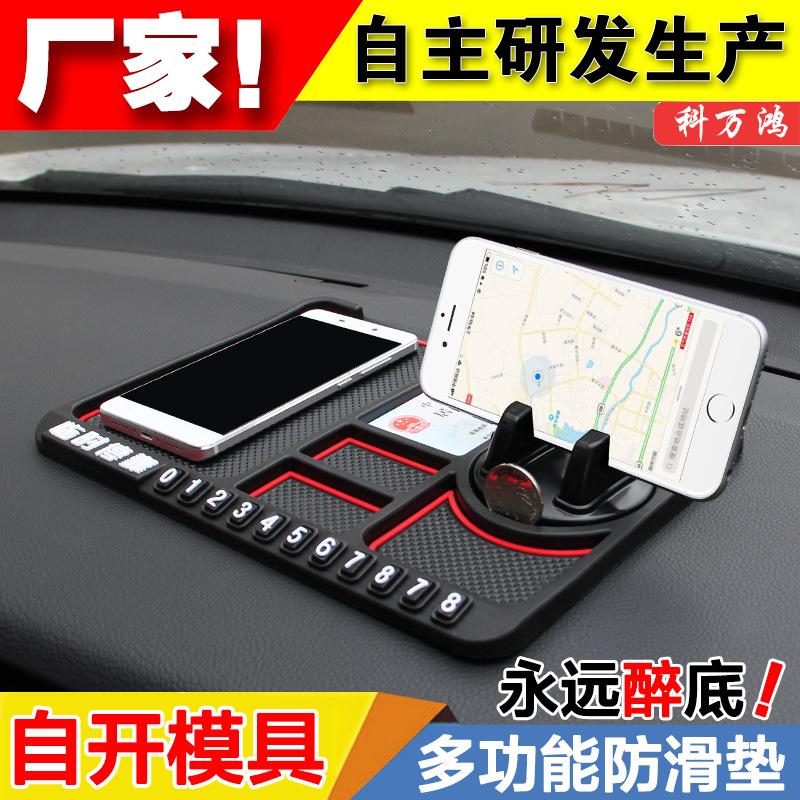 汽车手机支架多功能车载防滑垫内饰用品置物垫临时停车号码牌厂家