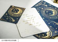 卡片浪漫爱情贺高端星空星座月亮母亲节表白婚礼誓词卡