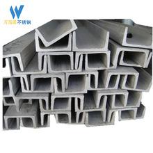 熱軋不銹鋼槽鋼201 304 316L不銹鋼槽鋼U型不銹鋼槽鋼 量大價優