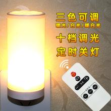 led遥控小夜灯批发卧室床头灯喂奶插电小台灯插座灯墙壁灯夜光灯