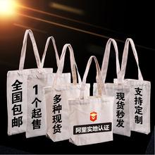 空白帆布袋定制logo手提棉布购物束口袋印花学生购物帆布包可定做
