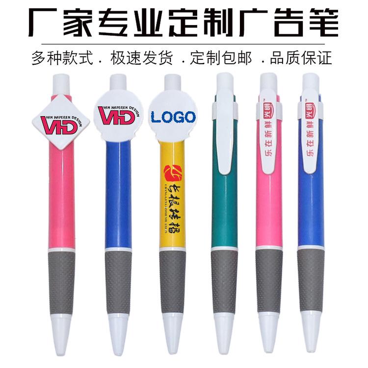 厂家直销定做广告笔logo刻字圆珠笔批发按压式油笔定制二维码印刷