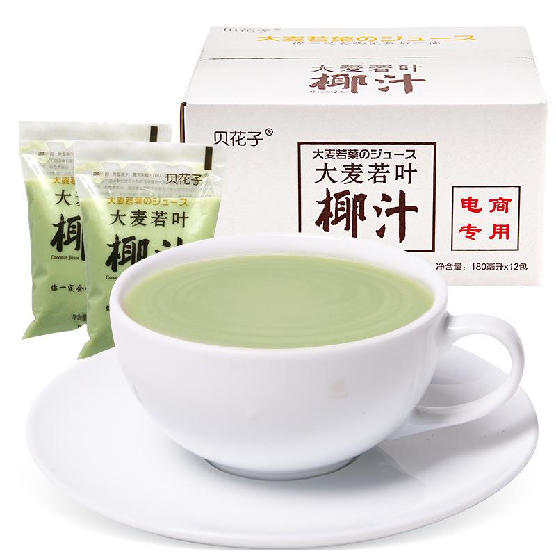 贝花子大麦若叶青汁椰汁12袋装整箱营养即食椰汁牛奶夏季网红饮品
