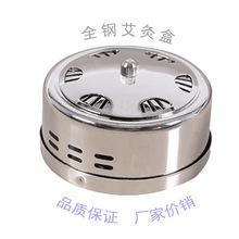 廠家全鋼艾灸盒加厚不銹鋼溫灸器隨身灸溫灸盒艾灸器具純鋼艾灸罐