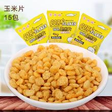 【15包】玉米片 膨化零食180g小包称重新品熟玉米片五谷杂粮即食