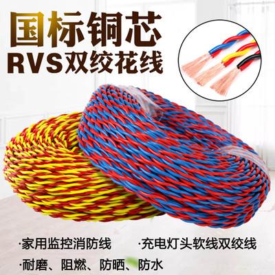 金环宇电线电缆RVS0.5/0.75/1/1.5消防双绞线灯头线红黄100米