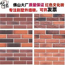 全瓷仿古磚紅色文化磚背景墻美式鄉村別墅外墻磚文化石外墻瓷磚