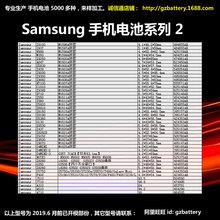用于 三星 电池系列 手机电池 SAMSUNG BATTERY