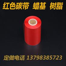 彩色碳带绿色蓝色红色蜡基树脂碳带110300条码打印机色带规格定做