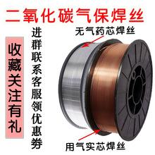 二保焊絲無氣自保藥芯焊絲0.8 1.01.2mm實芯小盤二氧化碳氣保焊絲