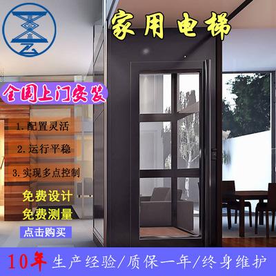 家用电梯 厂家定制 室内室外电梯二三层别墅电梯旅游观光电梯