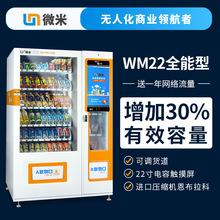 微米厂家供应饮料自动贩卖机 WM22自助无人超市商店自助机加盟