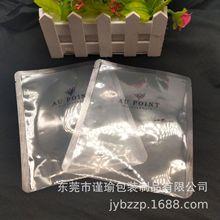 鋁箔袋廠家定做 尼龍高檔化妝品面膜包裝袋 三邊封軟包裝袋子定制