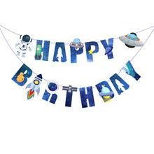 宇宙太空happybirthday拉花拉旗 儿童生日太空主题派对装饰彩旗