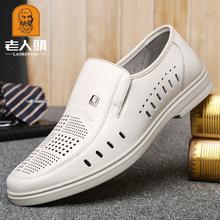 老人头皮鞋男真皮夏季新款白色皮鞋镂空透气中老年休闲男鞋皮凉鞋