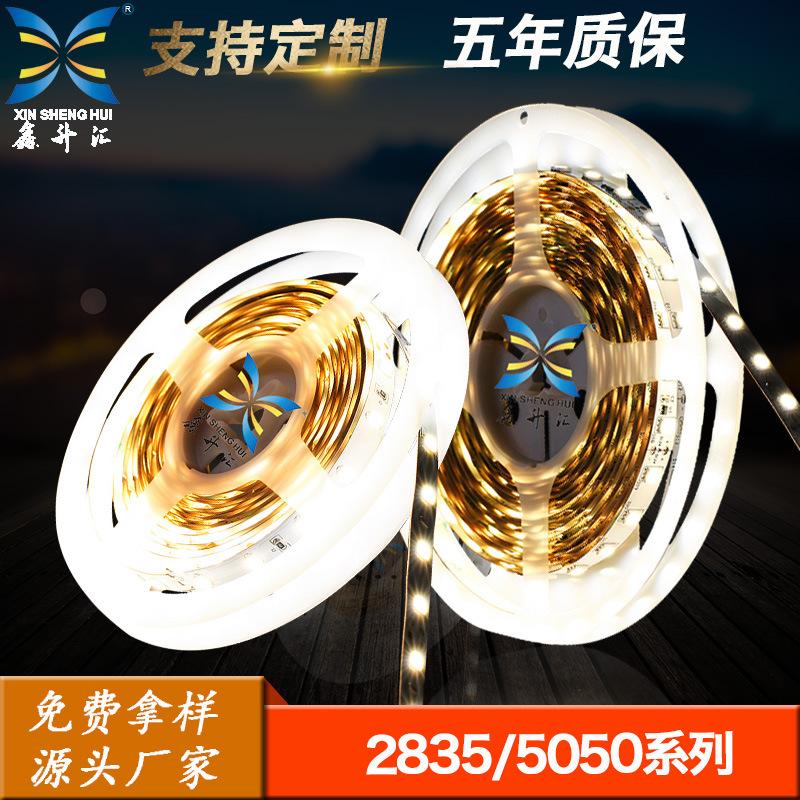 廠家5050/2835led軟燈帶12/24v低壓背景廣告櫥柜戶外防水燈條定制