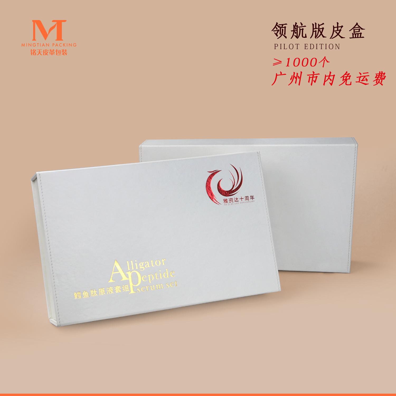 厂家定制高档皮质PU化妆品皮盒 精油美容护肤美妆书型皮盒领航版