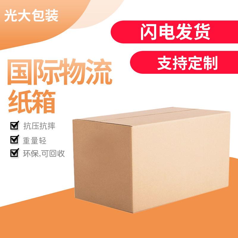 正方形纸箱批发定做邮政打包包装快递发货纸箱子包装盒子