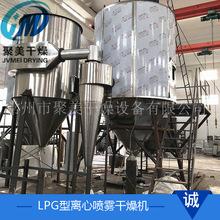 常州产LPG高速离心喷雾干燥机提取浓缩专用离心喷雾干燥机设备