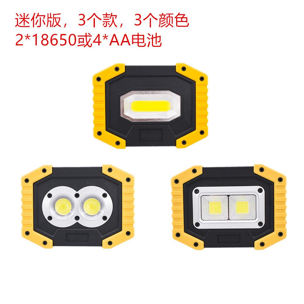 新款多功能COB工作灯18650 AA电池迷你移动应急灯手提式野营灯