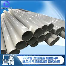 pp风管 成型通风pp成型风管聚丙烯pp成型风管pp管材大口径pp管