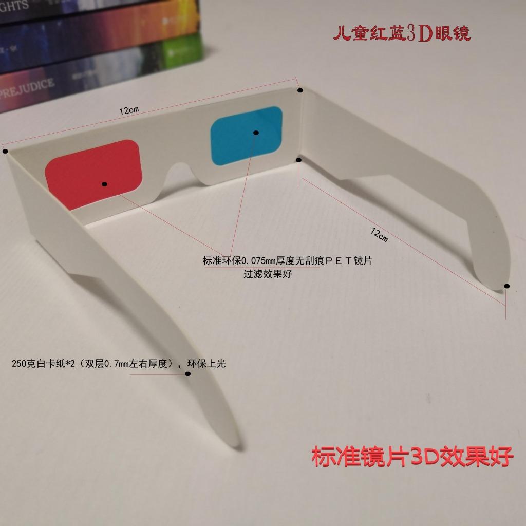 现货 批发纸制红蓝红青 3D眼镜 3D立体眼镜 纸框架 可印制LOGO