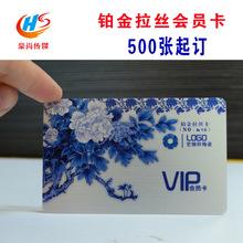 鉑金拉絲卡vip制作pvc卡片定做磁條普通貴賓積分卡珠光金底會員卡