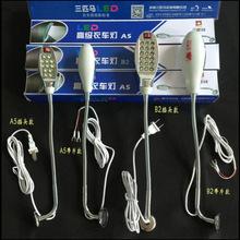 三匹马牌缝纫机专用照明灯带磁铁衣车灯吸铁照明带插头led工作灯