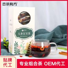 恋茶有方人参五宝茶批发男人茶oem 黄精贴牌代加工男人十宝茶