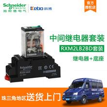 施耐德繼電器 插拔式繼電器 RXM2AB2BD 8腳+底座兩開兩閉DC24V