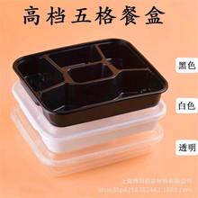 高档五格餐盒1000ml一次性多格打包盒塑料快餐外卖便当盒环保加厚