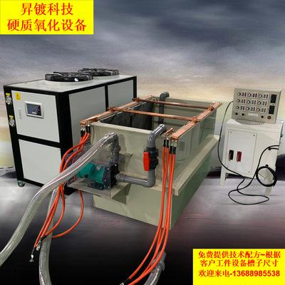 硬质阳极氧化设备