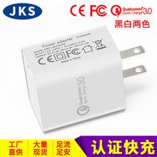 厂家直销 新款qc 3.0旅充充电器 18W快充充电头过认证 现货批发