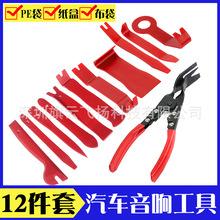 汽车音响拆装工具12件套 红色撬板拆卸门板维修工具11件配开灯钳