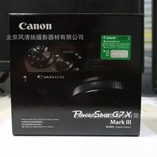 Canon/佳能 PowerShot G7X M3 MarkIII 正品行貨 G7X3 數碼相機