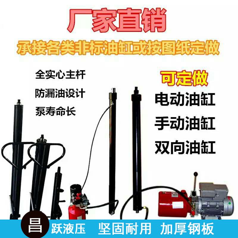 厂家直销 1-3吨单双向液压油缸 动力单元油缸定制