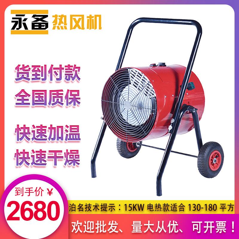 永備電熱風機Elite3/6/15/30KW手提移動電加熱器育雛加溫車間采暖