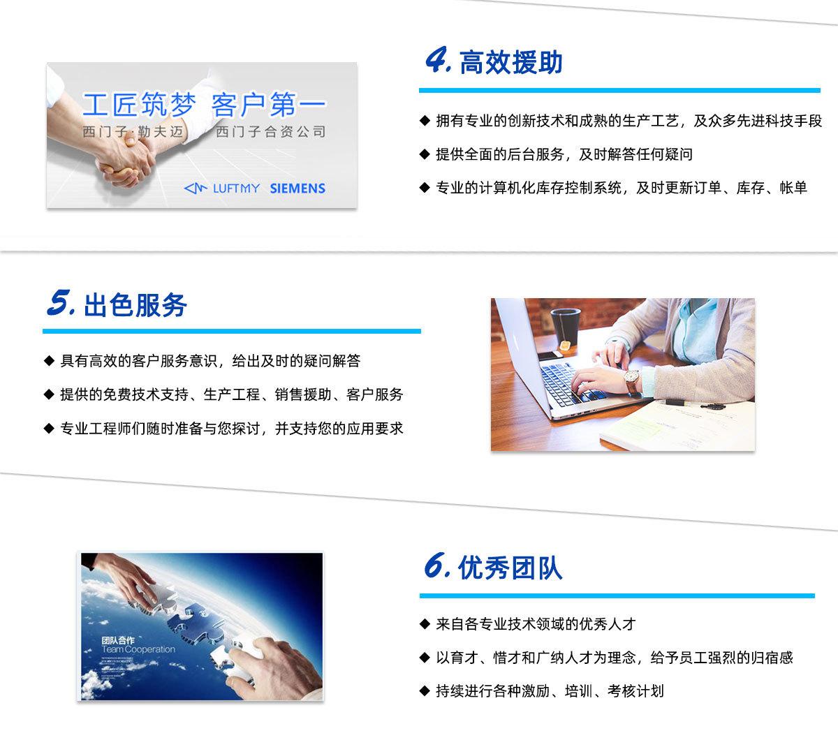 勒夫迈智能科技六大优势