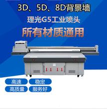 广东哪里有瓷砖背景墙打印机 3d仿玉石电视墙彩印机多少钱一台