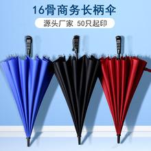 现货16骨高尔夫伞商务纯色长柄直杆伞自动雨伞定制logo礼品广告伞