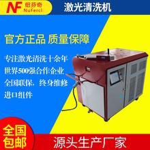 生产500w手持式激光清洗机 移动式激光清洗机金属激光除锈机厂家