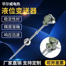 连杆浮球式液位变送器传感器水箱控制器 耐高温探头静压式液位计