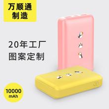可愛充電寶聚合物移動電源10000毫安公司禮品定制廠家直銷充電寶