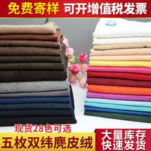 五枚雙緯麂皮絨面料 現貨仿皮絨滌綸布服裝沙發抱枕沙發墊布料