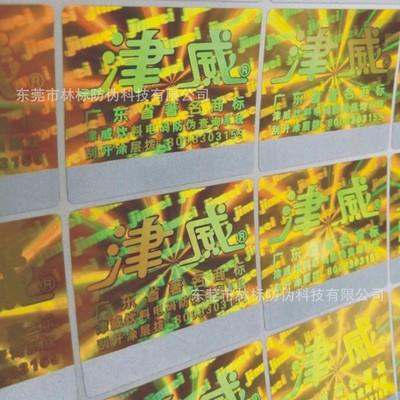 生产数码配件激光标签 揭开式电码查询商标 纸面烫印不干胶